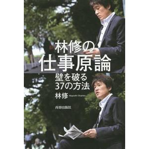 著:林修 出版社:青春出版社 発行年月:2014年11月 キーワード:ビジネス書