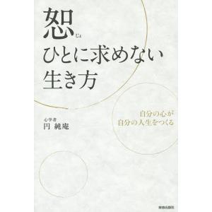 恕−ひとに求めない生き方 自分の心が自分の人生をつくる/円純庵