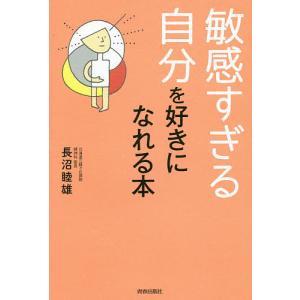 著:長沼睦雄 出版社:青春出版社 発行年月:2016年05月