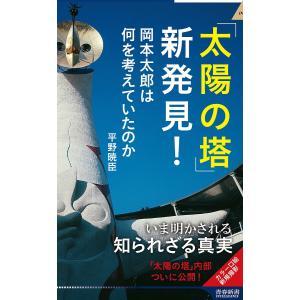 「太陽の塔」新発見!/平野暁臣