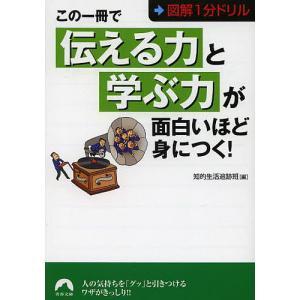 この一冊で「伝える力」と「学ぶ力」が面白いほど身につく! 図解1分ドリル/知的生活追跡班