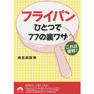著:検見崎聡美 出版社:青春出版社 発行年月:2014年09月 シリーズ名等:青春文庫 け−10
