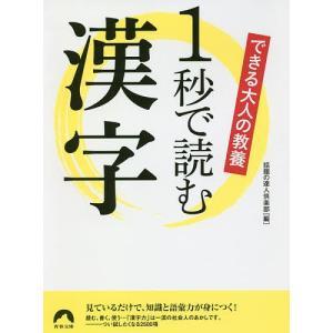 できる大人の教養1秒で読む漢字/話題の達人倶楽部