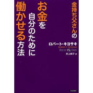 金持ち父さんのお金を自分のために働かせる方法/ロバート・キヨサキ/井上純子