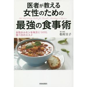 医者が教える女性のための最強の食事術 女性ホルモンを味方につけた食べ方のススメ/松村圭子