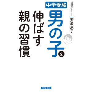 中学受験男の子を伸ばす親の習慣/安浪京子