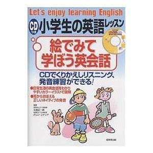 日曜はクーポン有/ CDつき小学生の英語レッスン絵でみて学ぼう英会話 CDでくりかえしリスニング、発音練習ができる|bookfan PayPayモール店