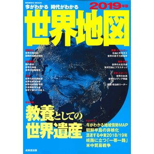 今がわかる時代がわかる世界地図 2019年版/成美堂出版編集部