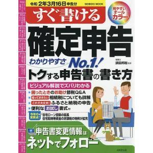 すぐ書ける確定申告 令和2年3月16日申告分/須田邦裕