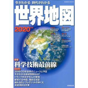 今がわかる時代がわかる世界地図 2020年版/成美堂出版編集部