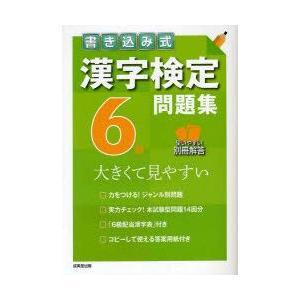 書き込み式漢字検定6級問題集 大きくて見やすいの関連商品2