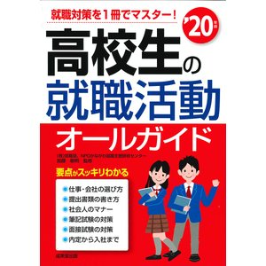 高校生の就職活動オールガイド '20年版/加藤敏明