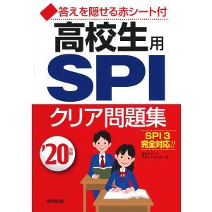 高校生用SPIクリア問題集 '20年版/日本キャリアサポートセンター