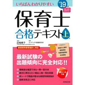 いちばんわかりやすい保育士合格テキスト '19年版上巻/近喰晴子/コンデックス情報研究所|boox