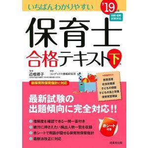 いちばんわかりやすい保育士合格テキスト '19年版下巻/近喰晴子/コンデックス情報研究所|boox