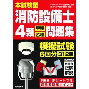 本試験型消防設備士4類〈甲種・乙種〉問題集/北里敏明/コンデックス情報研究所