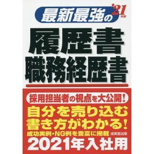 最新最強の履歴書・職務経歴書 '21年版/矢島雅己