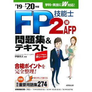 編著:伊藤亮太 出版社:成美堂出版 発行年月:2019年06月