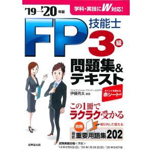 FP技能士3級問題集&テキスト '19→'20年版/伊藤亮太