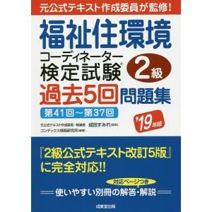 福祉住環境コーディネーター検定試験2級過去5回問題集 '19年版/成田すみれ/コンデックス情報研究所