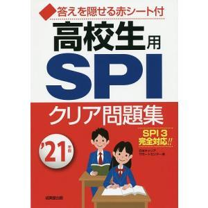 高校生用SPIクリア問題集 '21年版/日本キャリアサポートセンター