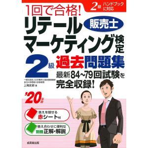 1回で合格!リテールマーケティング〈販売士〉検定2級過去問題集 '20年版/上岡史郎
