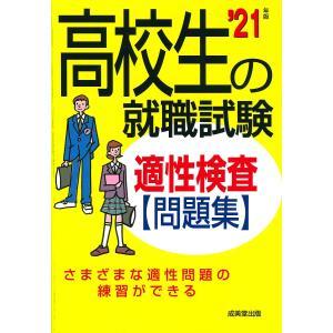 高校生の就職試験適性検査問題集 '21年版
