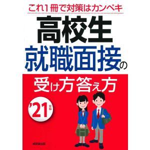 高校生就職面接の受け方答え方 '21年版