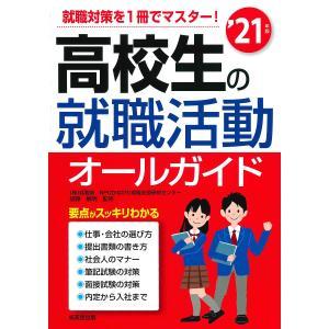 高校生の就職活動オールガイド '21年版/加藤敏明