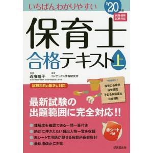 いちばんわかりやすい保育士合格テキスト '20年版上巻/近喰晴子/コンデックス情報研究所