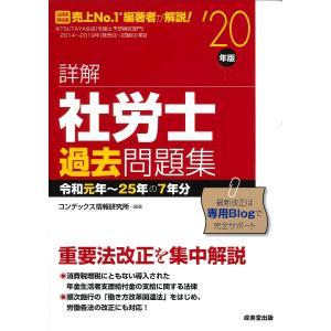 詳解社労士過去問題集 '20年版/コンデックス情報研究所