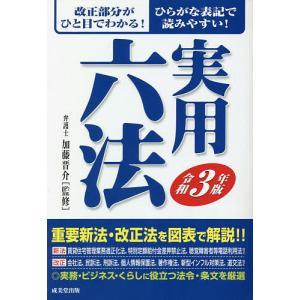 毎日クーポン有/ 実用六法 令和3年版/加藤晋介 bookfan PayPayモール店