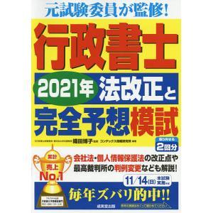 日曜はクーポン有/ 行政書士2021年法改正と完全予想模試/織田博子/コンデックス情報研究所
