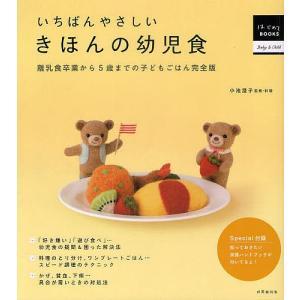 いちばんやさしいきほんの幼児食 離乳食卒業から5歳までの子どもごはん完全版/小池澄子