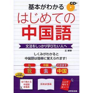 基本がわかるはじめての中国語 文法をしっかり学びたい人へ/王【テイ】【テイ】