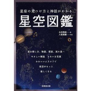 星座の見つけ方と神話がわかる星空図鑑/永田美絵/八板康麿
