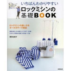 日曜はクーポン有/ いちばんわかりやすいロックミシンの基礎BOOK/栗田佐穂子