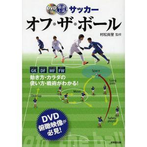 毎日クーポン有/ 最速上達サッカーオフ・ザ・ボール/村松尚登