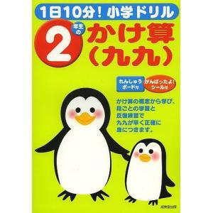 出版社:成美堂出版 発行年月:2014年03月 シリーズ名等:1日10分!小学ドリル