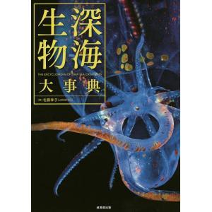 著:佐藤孝子 出版社:成美堂出版 発行年月:2015年01月