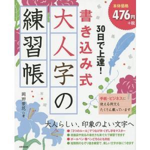 30日で上達!書き込み式大人字の練習帳/岡田崇花