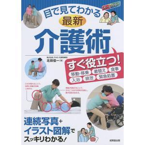 毎日クーポン有/ 目で見てわかる最新介護術/北田信一
