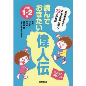 日曜はクーポン有/ 読んでおきたい偉人伝 先生が選んだ!日本と世界の偉人12人の物語 小学1・2年 ...