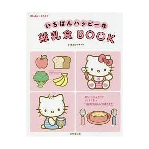 日曜はクーポン有/ いちばんハッピーな離乳食BOOK/小池澄子