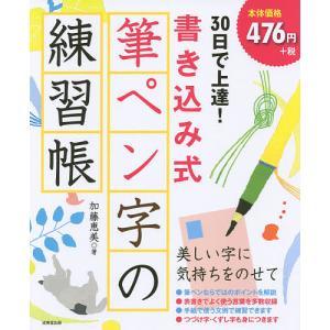 30日で上達!書き込み式筆ペン字の練習帳/加藤恵美