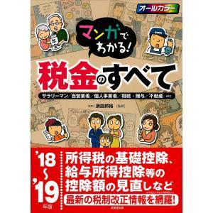監修:須田邦裕 出版社:成美堂出版 発行年月:2018年08月