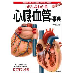 ぜんぶわかる心臓・血管の事典 精密イラストで心血管系をビジュアル解説/古川哲史
