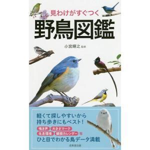 見わけがすぐつく野鳥図鑑/小宮輝之