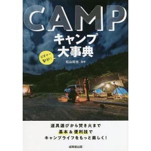 キャンプ大事典/松山拓也