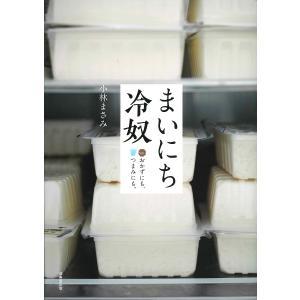 著:小林まさみ 出版社:成美堂出版 発行年月:2019年05月 キーワード:料理 クッキング